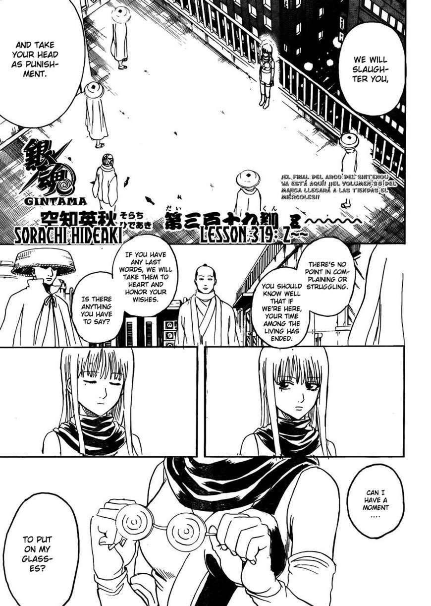 Gintama Chapter 319  Online Free Manga Read Image 4
