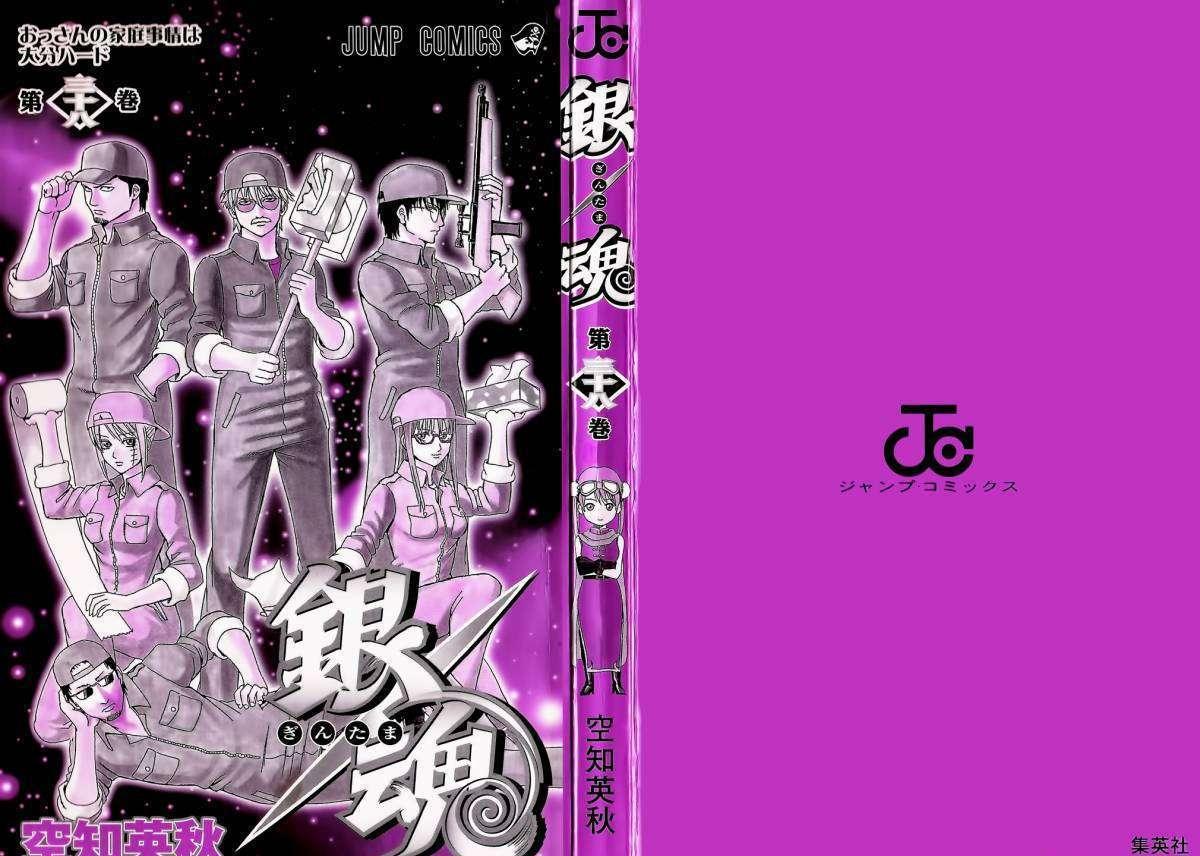 Gintama Chapter 329  Online Free Manga Read Image 4