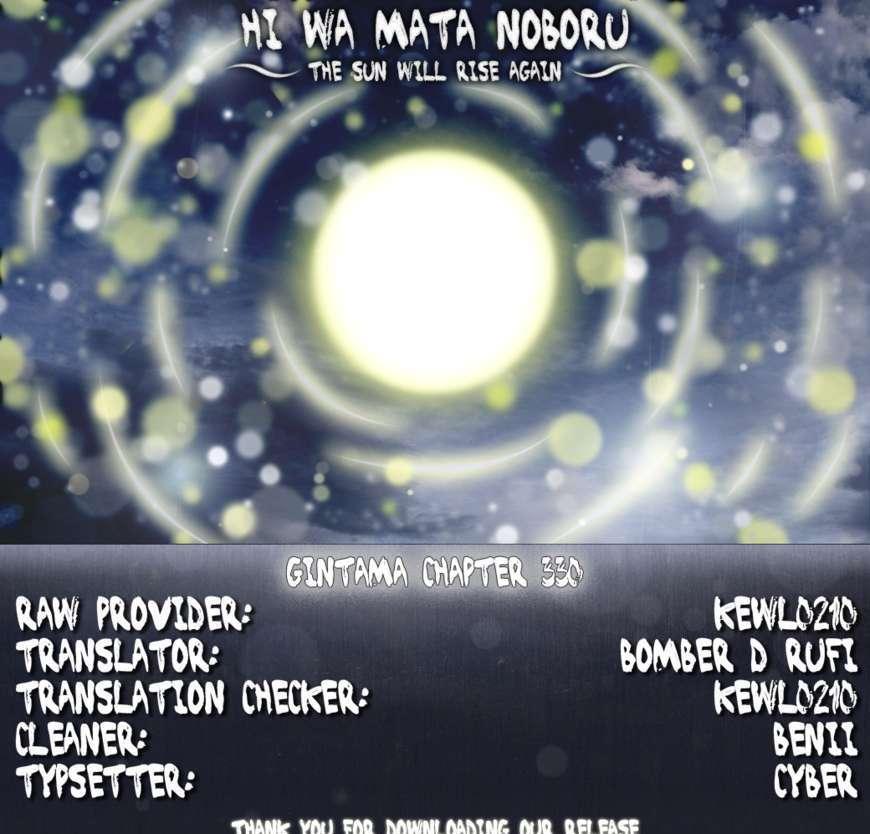 Gintama Chapter 330  Online Free Manga Read Image 21