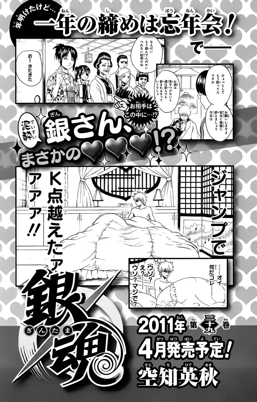 Gintama Chapter 334.5  Online Free Manga Read Image 60