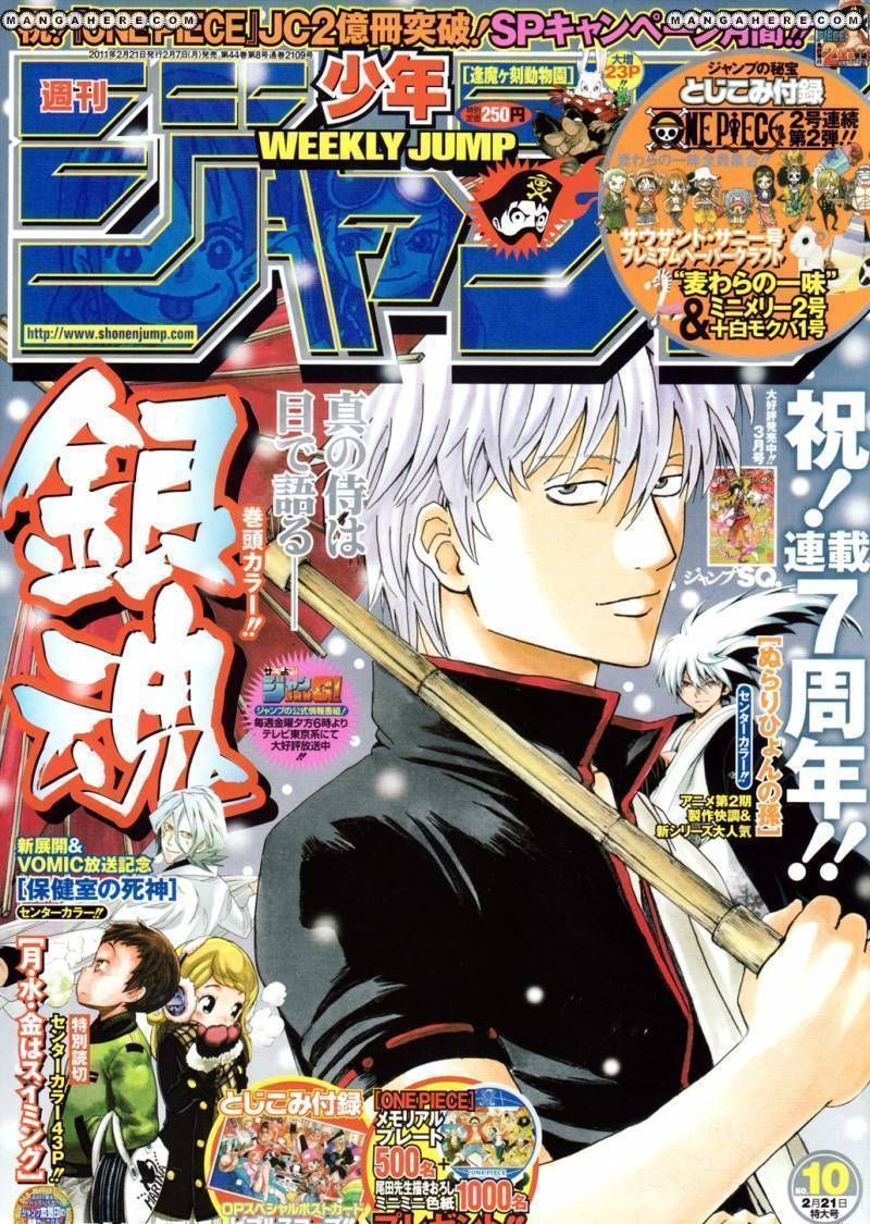 Gintama Chapter 341  Online Free Manga Read Image 1