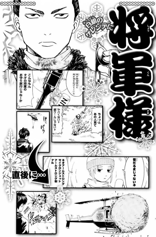 Gintama Chapter 343  Online Free Manga Read Image 20