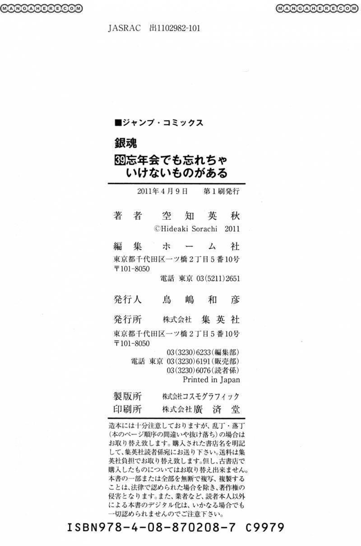 Gintama Chapter 343  Online Free Manga Read Image 23