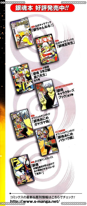 Gintama Chapter 344  Online Free Manga Read Image 2