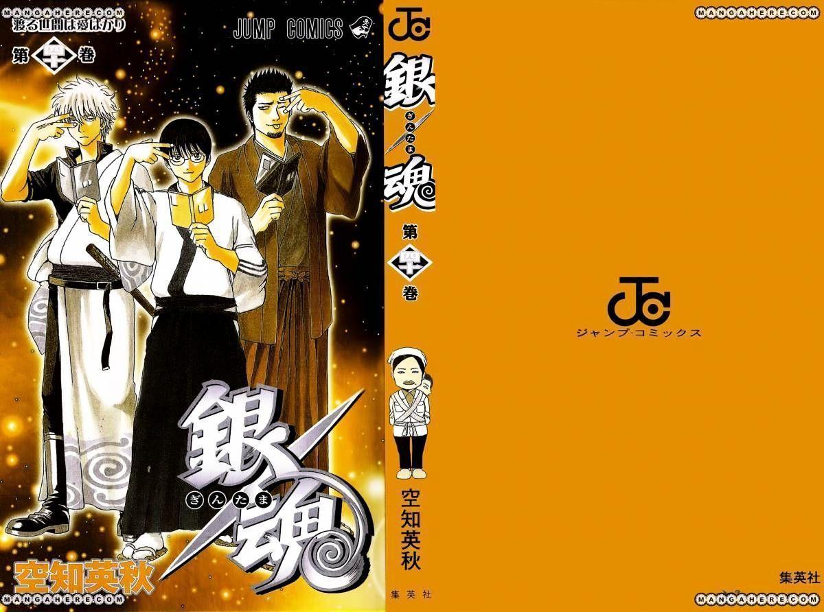 Gintama Chapter 344  Online Free Manga Read Image 4