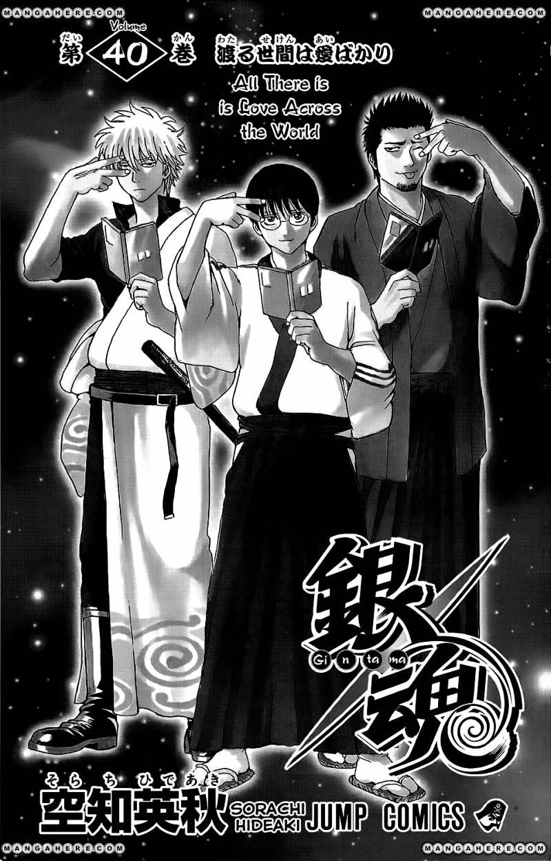 Gintama Chapter 344  Online Free Manga Read Image 6