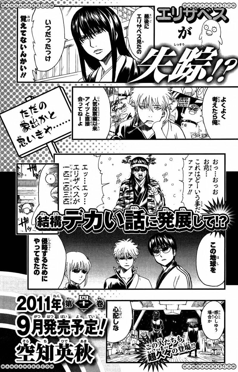 Gintama Chapter 352  Online Free Manga Read Image 20