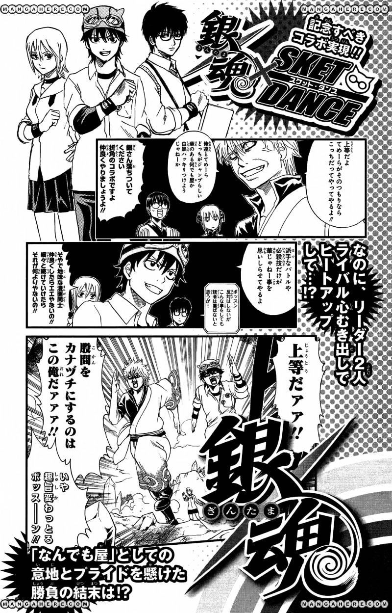 Gintama Chapter 352  Online Free Manga Read Image 21