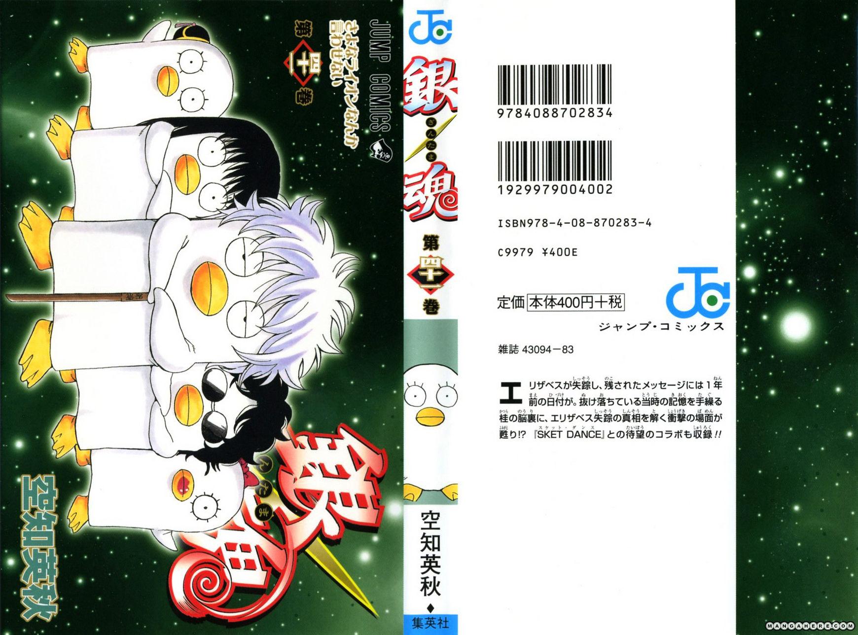 Gintama Chapter 353  Online Free Manga Read Image 1
