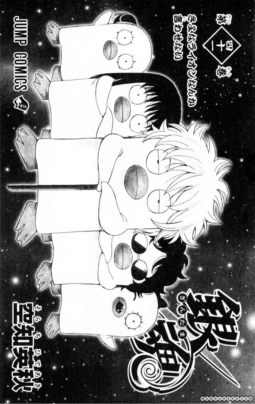Gintama Chapter 353  Online Free Manga Read Image 4