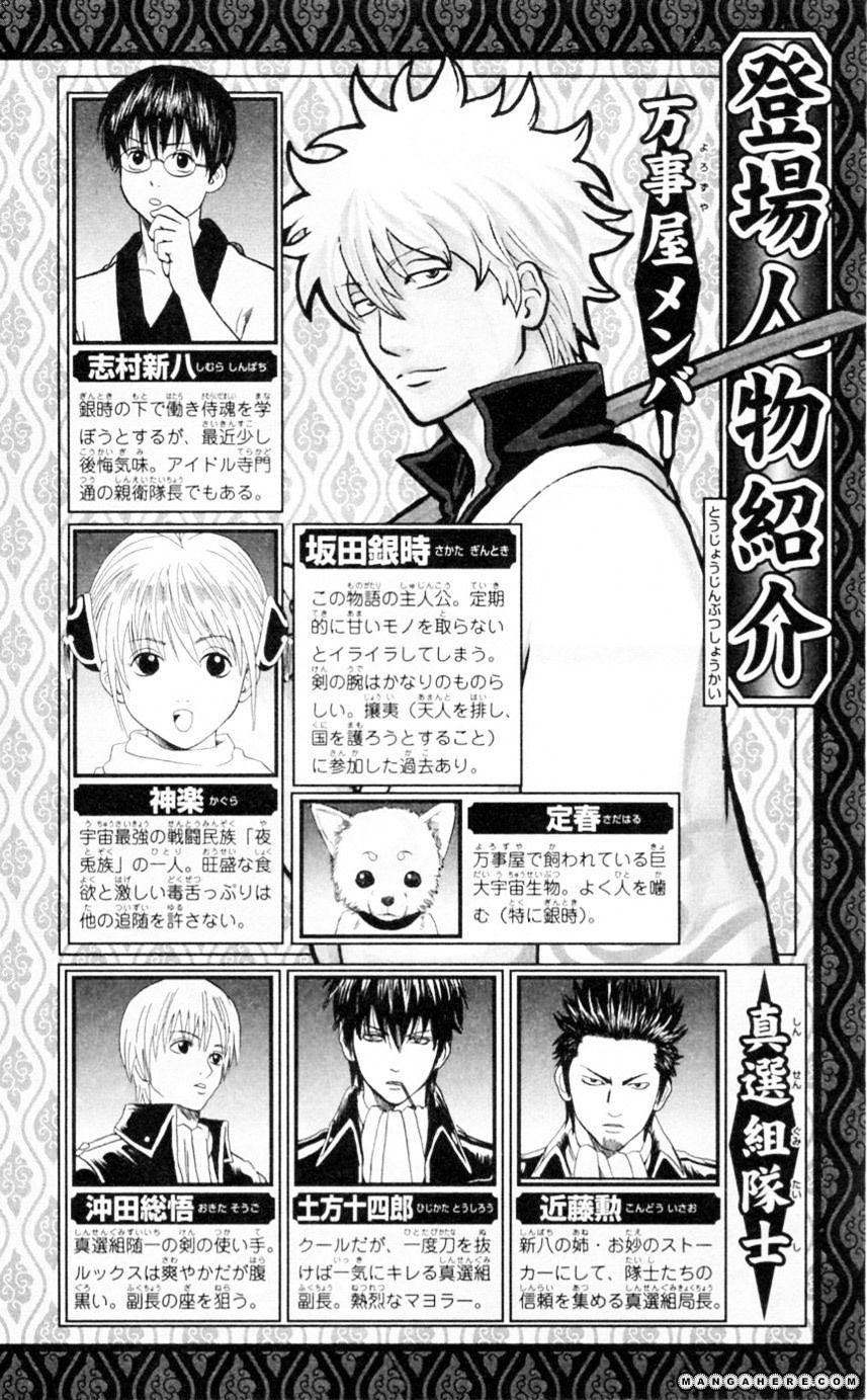 Gintama Chapter 353  Online Free Manga Read Image 5