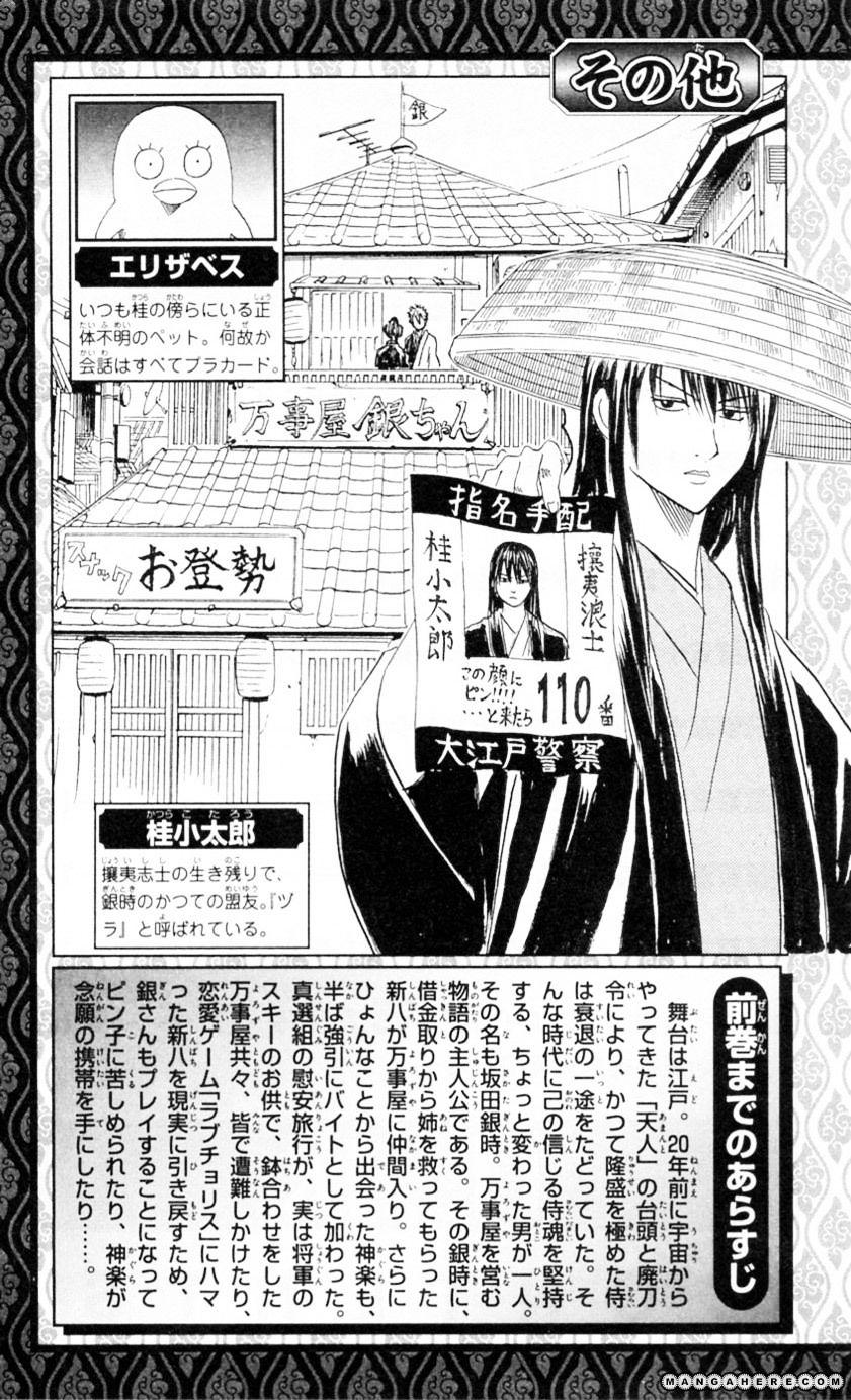 Gintama Chapter 353  Online Free Manga Read Image 6