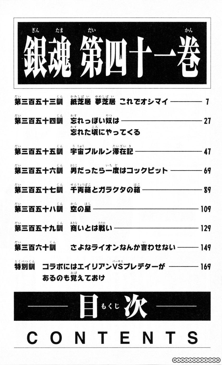 Gintama Chapter 353  Online Free Manga Read Image 7