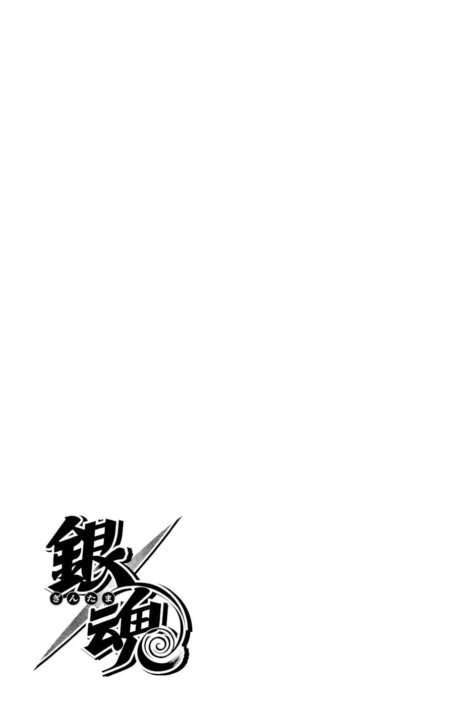 Gintama Chapter 360.1  Online Free Manga Read Image 23