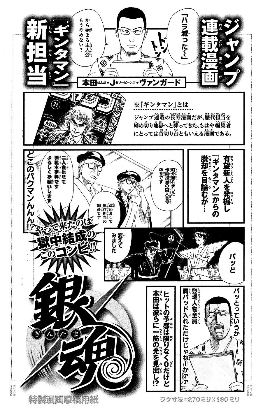 Gintama Chapter 360.1  Online Free Manga Read Image 24