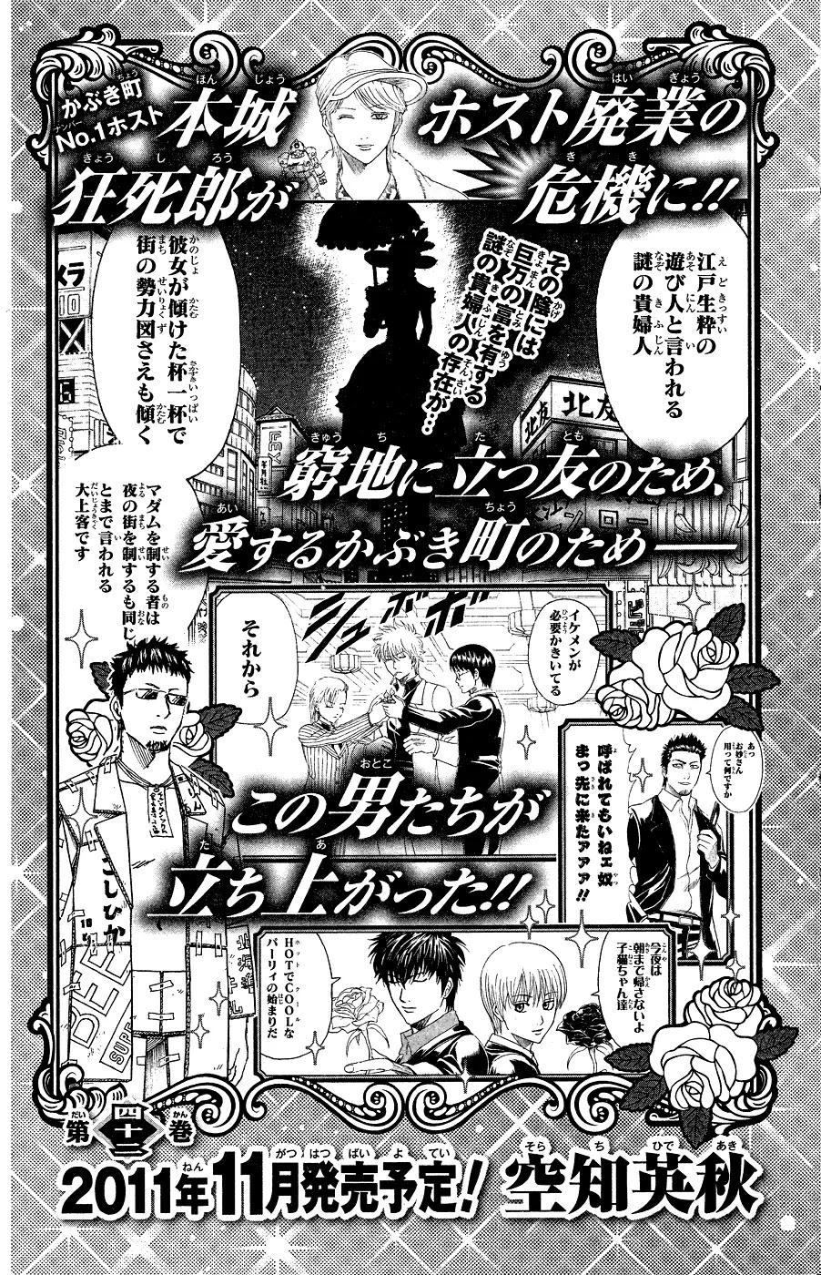 Gintama Chapter 360.1  Online Free Manga Read Image 25