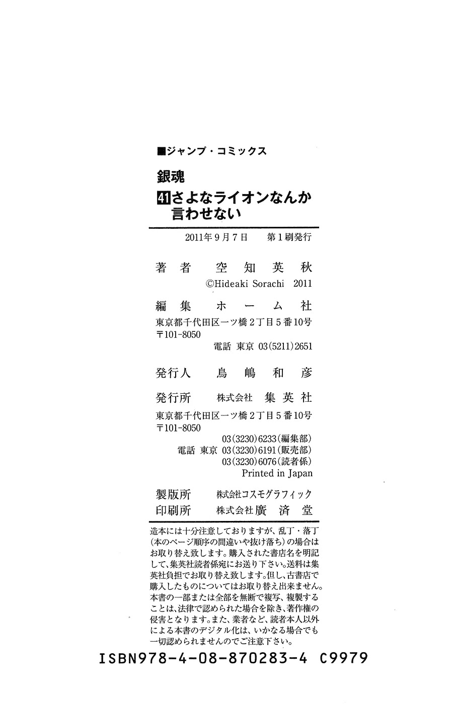 Gintama Chapter 360.1  Online Free Manga Read Image 26