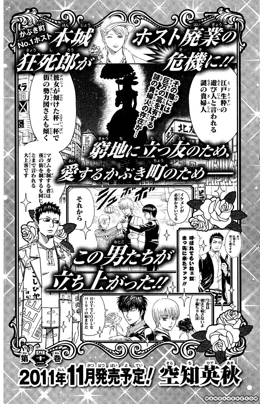 Gintama Chapter 360.5  Online Free Manga Read Image 25