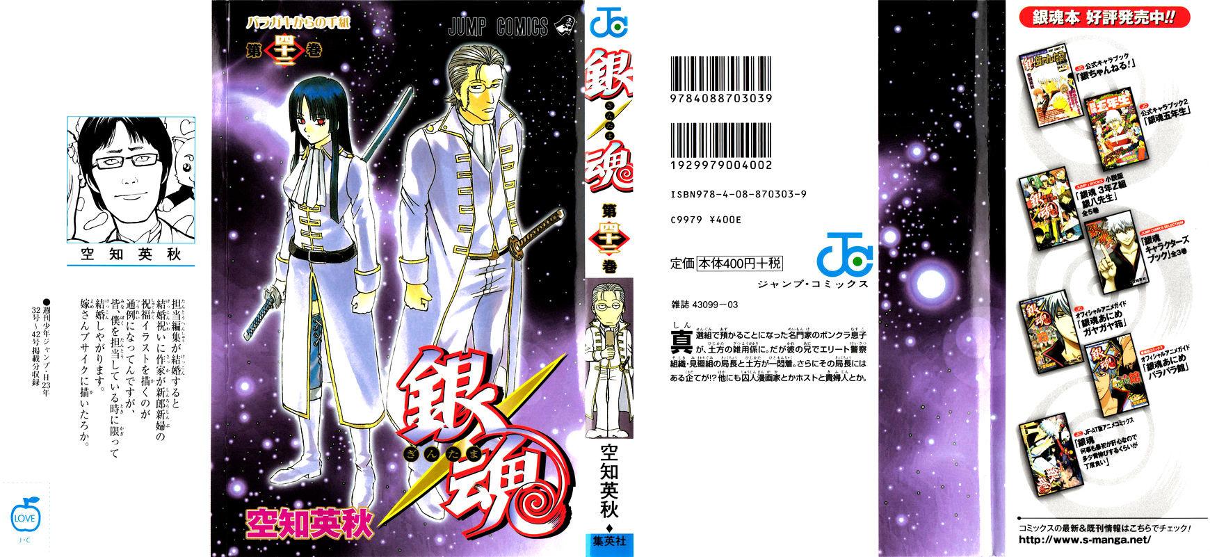 Gintama Chapter 361  Online Free Manga Read Image 1
