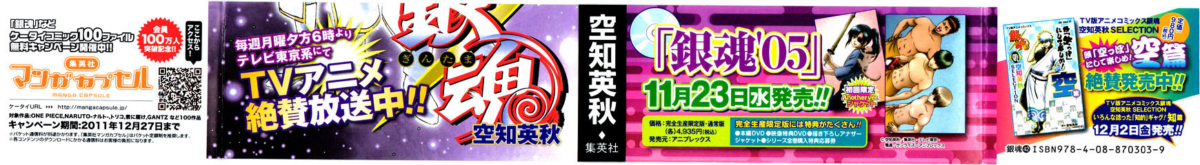 Gintama Chapter 361  Online Free Manga Read Image 2