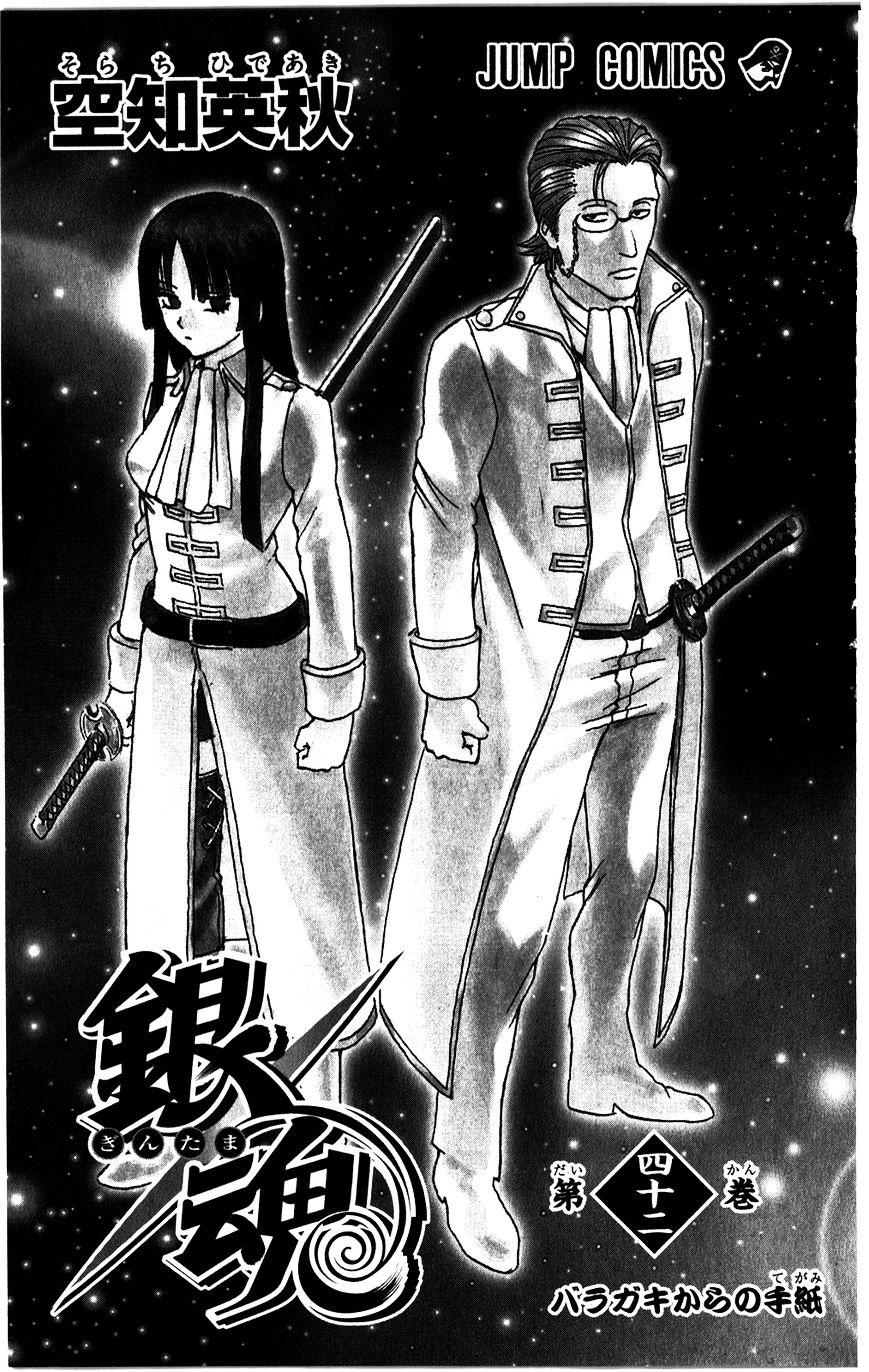 Gintama Chapter 361  Online Free Manga Read Image 4