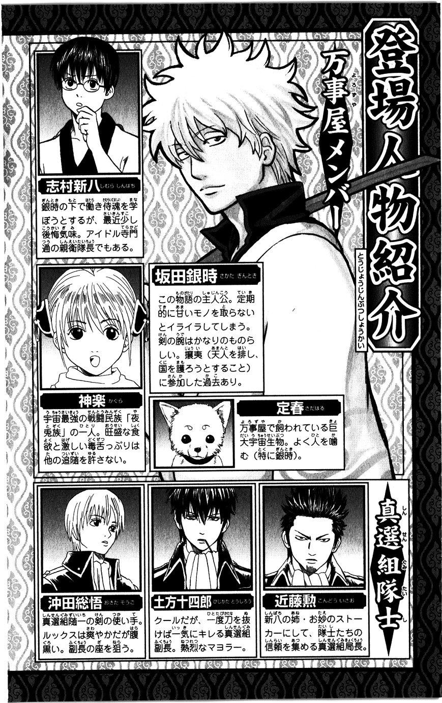 Gintama Chapter 361  Online Free Manga Read Image 5