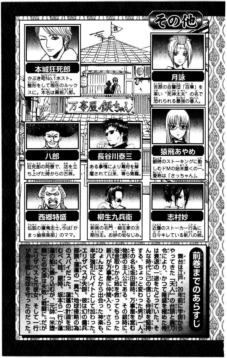 Gintama Chapter 361  Online Free Manga Read Image 6