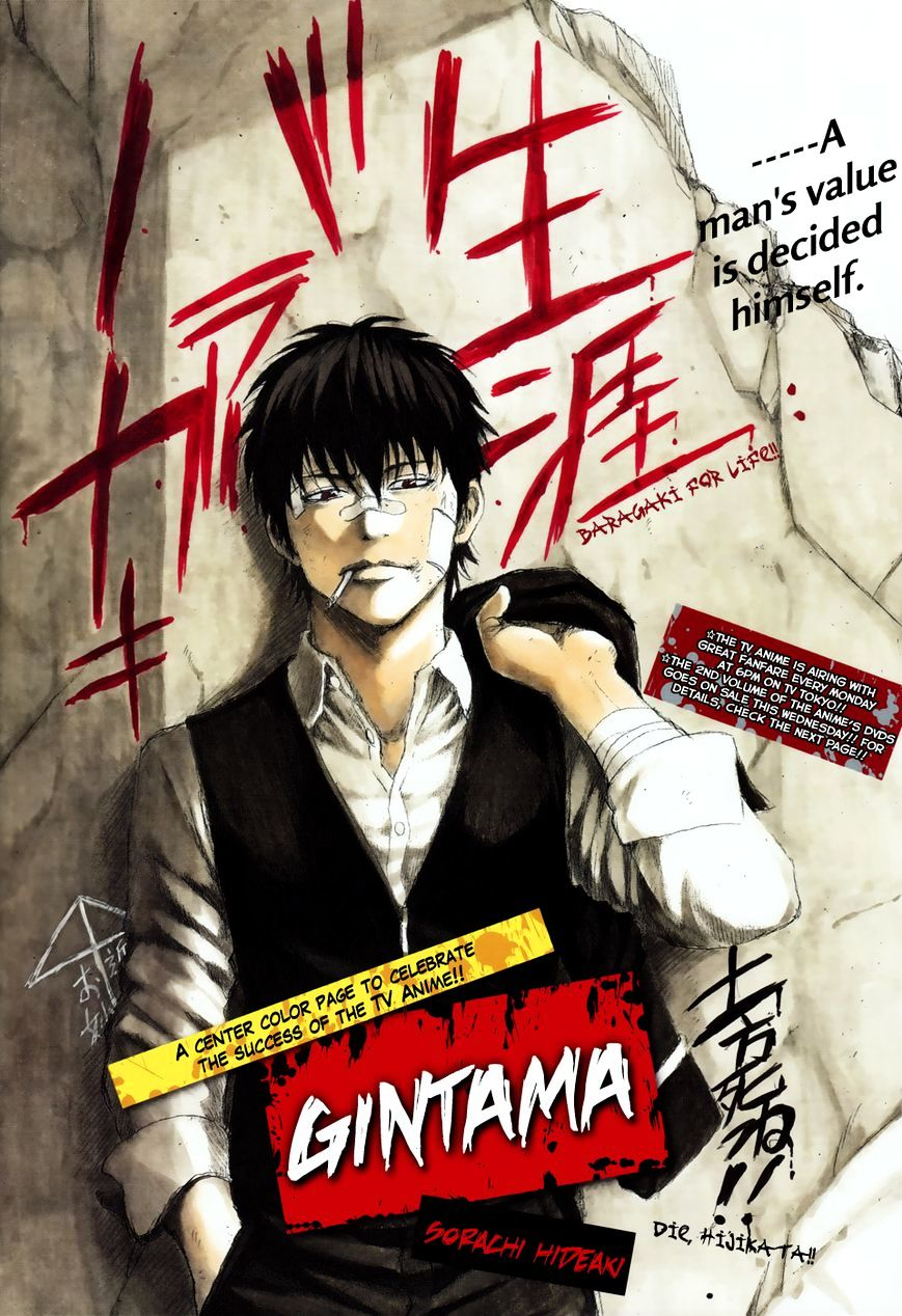 Gintama Chapter 365  Online Free Manga Read Image 2