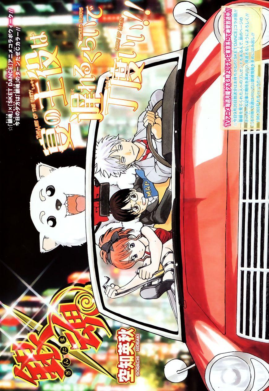 Gintama Chapter 370  Online Free Manga Read Image 2