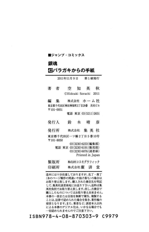 Gintama Chapter 370  Online Free Manga Read Image 20