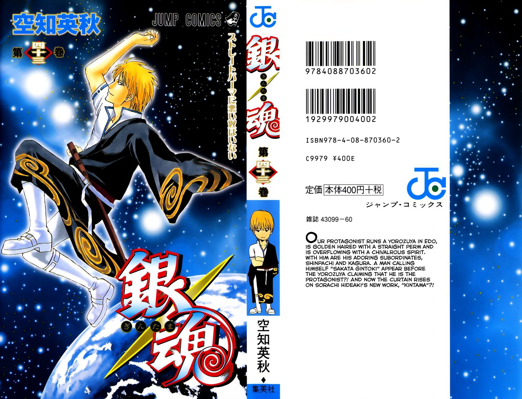 Gintama Chapter 371  Online Free Manga Read Image 1