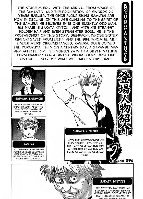 Gintama Chapter 373  Online Free Manga Read Image 1