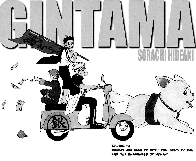 Gintama Chapter 38  Online Free Manga Read Image 2