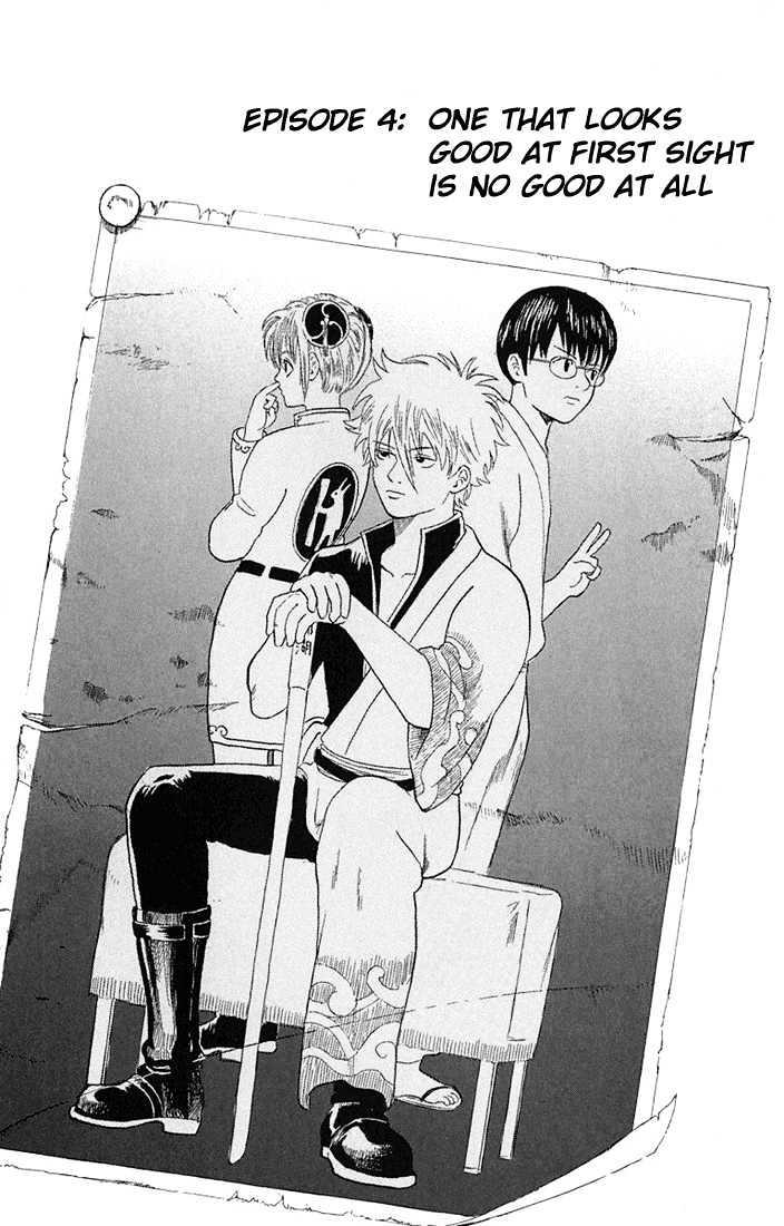 Gintama Chapter 4  Online Free Manga Read Image 3