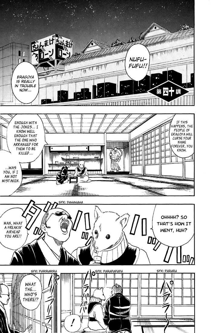 Gintama Chapter 40  Online Free Manga Read Image 2