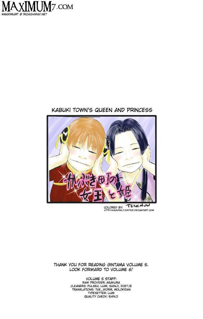 Gintama Chapter 40  Online Free Manga Read Image 23