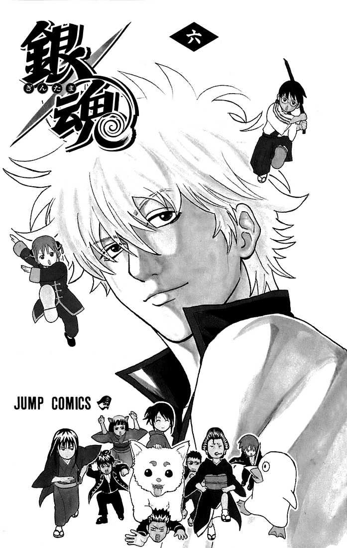 Gintama Chapter 41  Online Free Manga Read Image 22