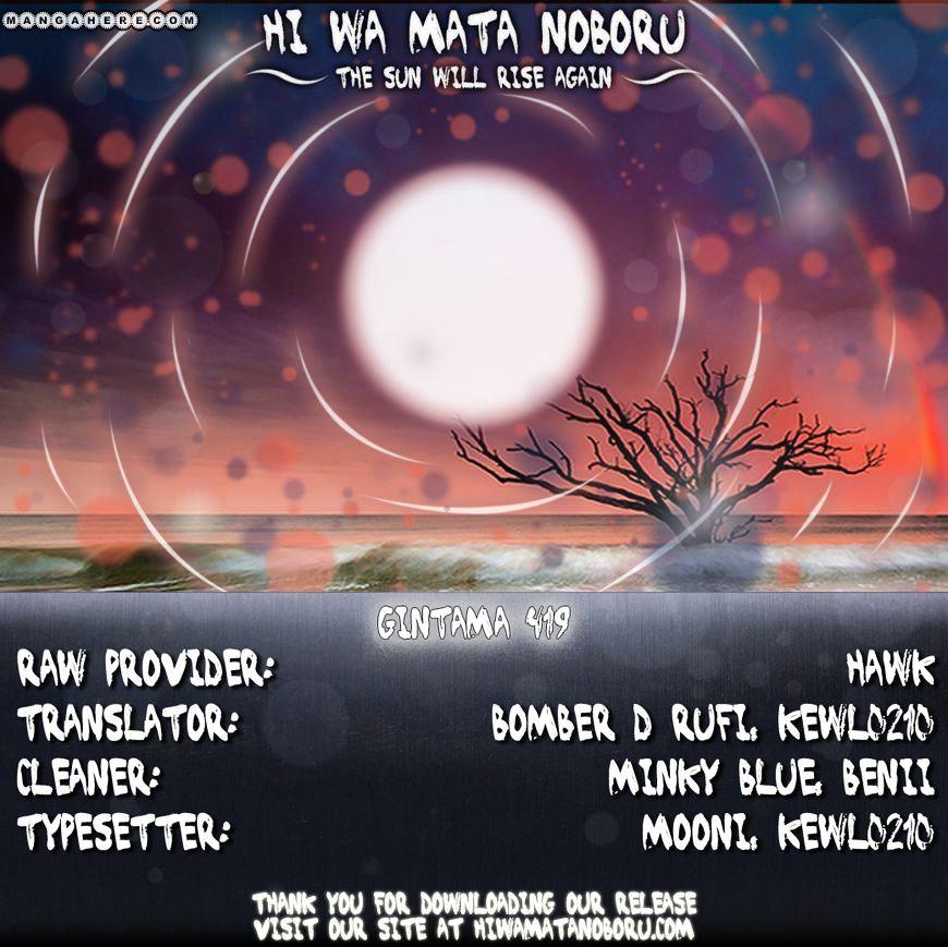 Gintama Chapter 419  Online Free Manga Read Image 18