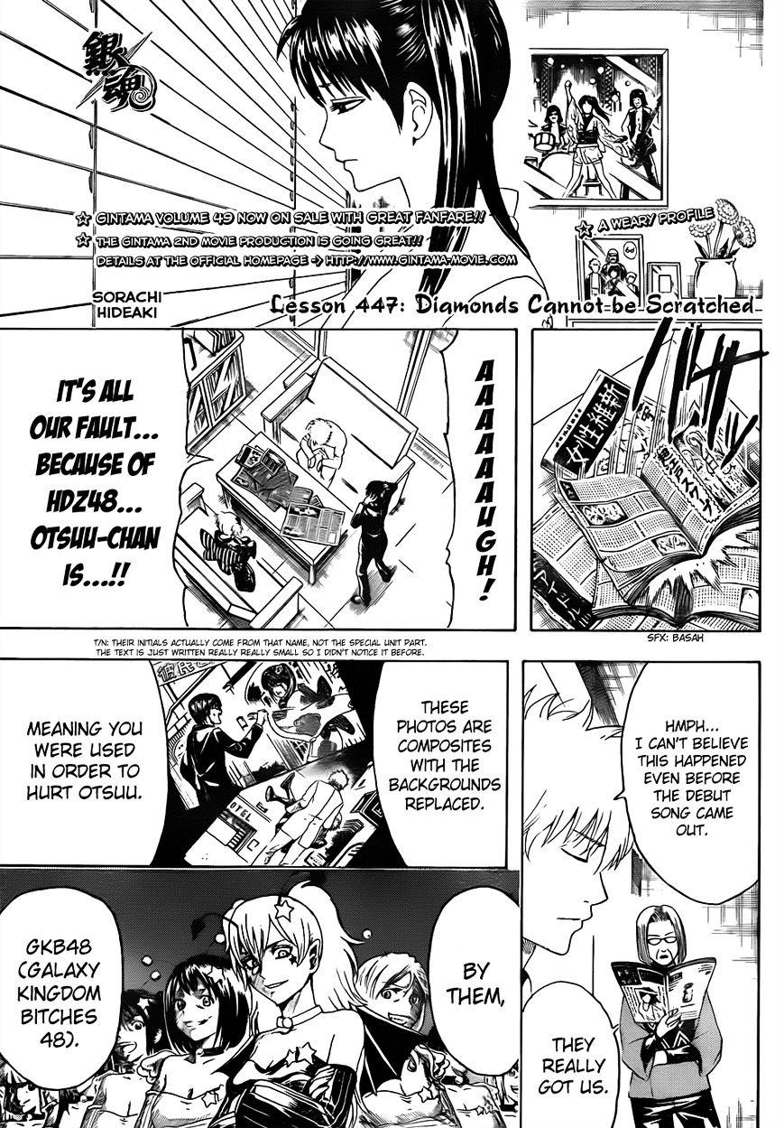 Gintama Chapter 447  Online Free Manga Read Image 3