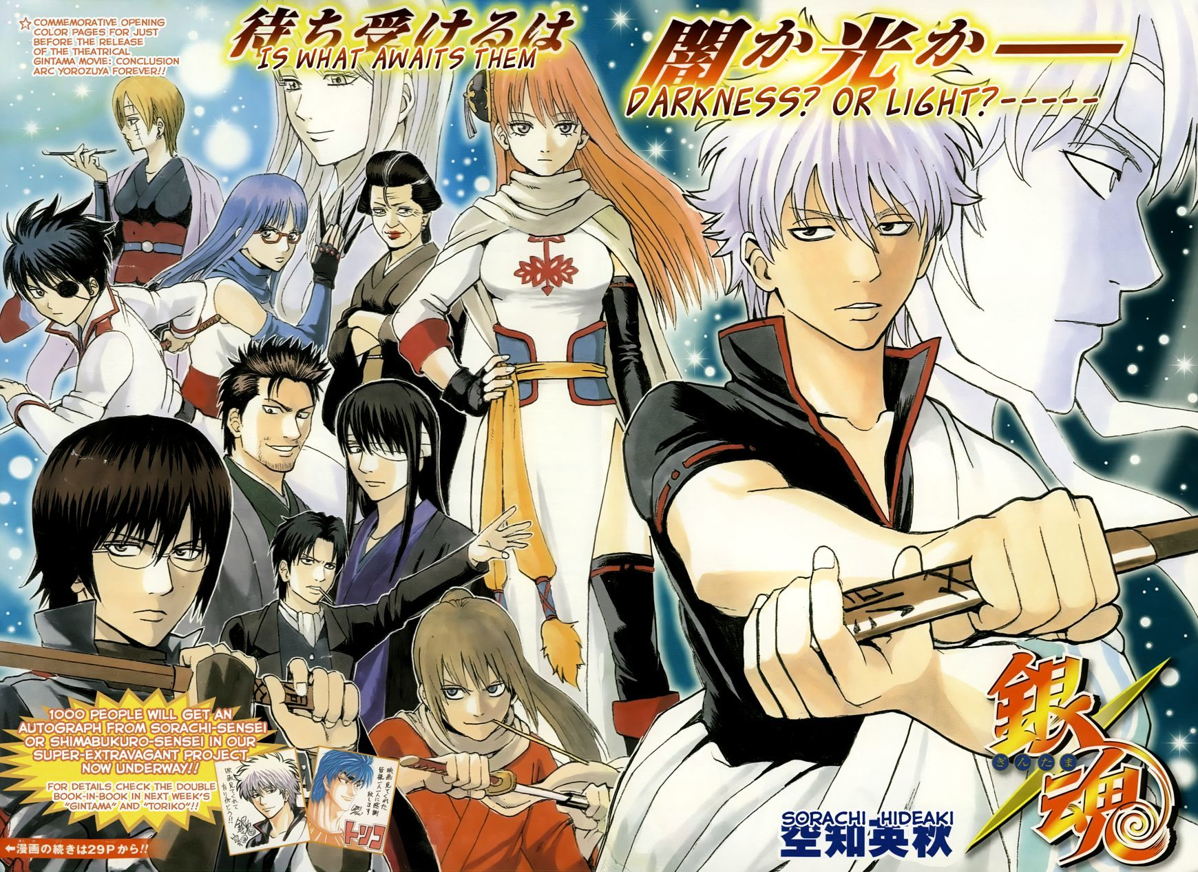 Gintama Chapter 451  Online Free Manga Read Image 2