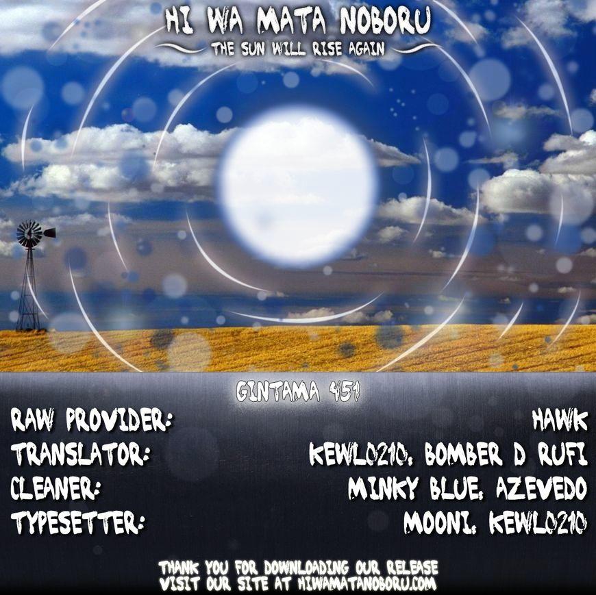 Gintama Chapter 451  Online Free Manga Read Image 20