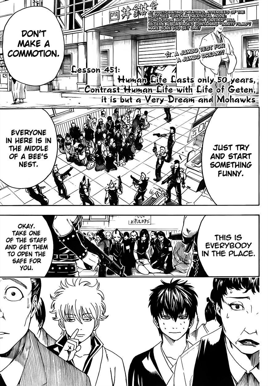Gintama Chapter 451  Online Free Manga Read Image 3