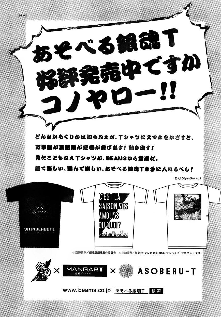 Gintama Chapter 452  Online Free Manga Read Image 18