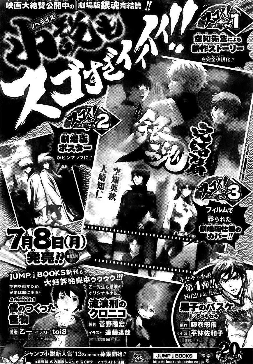 Gintama Chapter 452  Online Free Manga Read Image 19