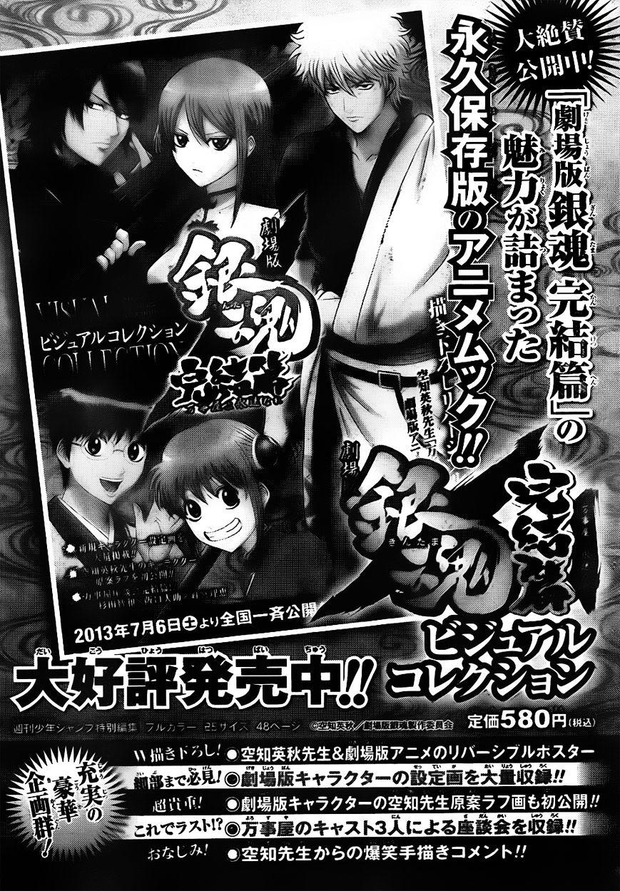 Gintama Chapter 452  Online Free Manga Read Image 20