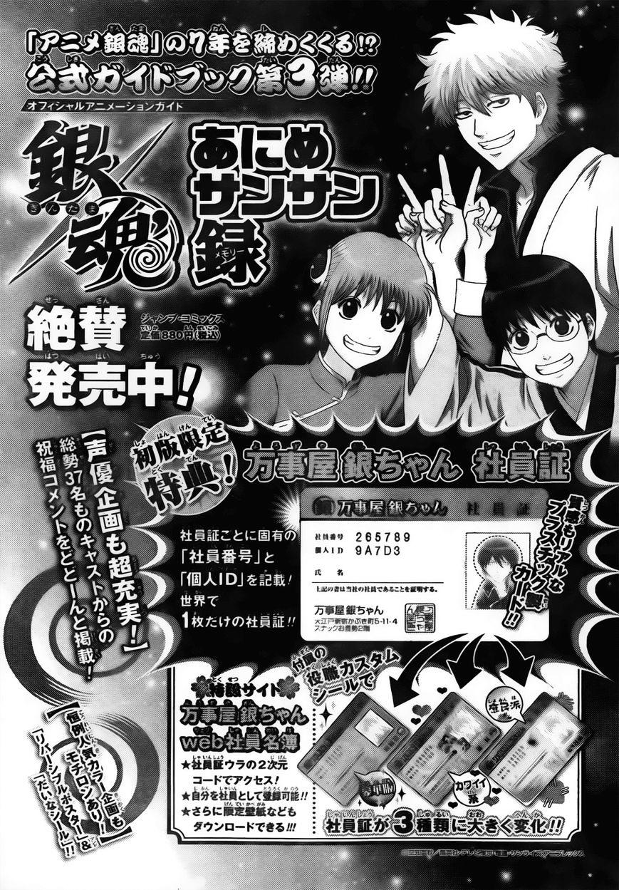 Gintama Chapter 452  Online Free Manga Read Image 21