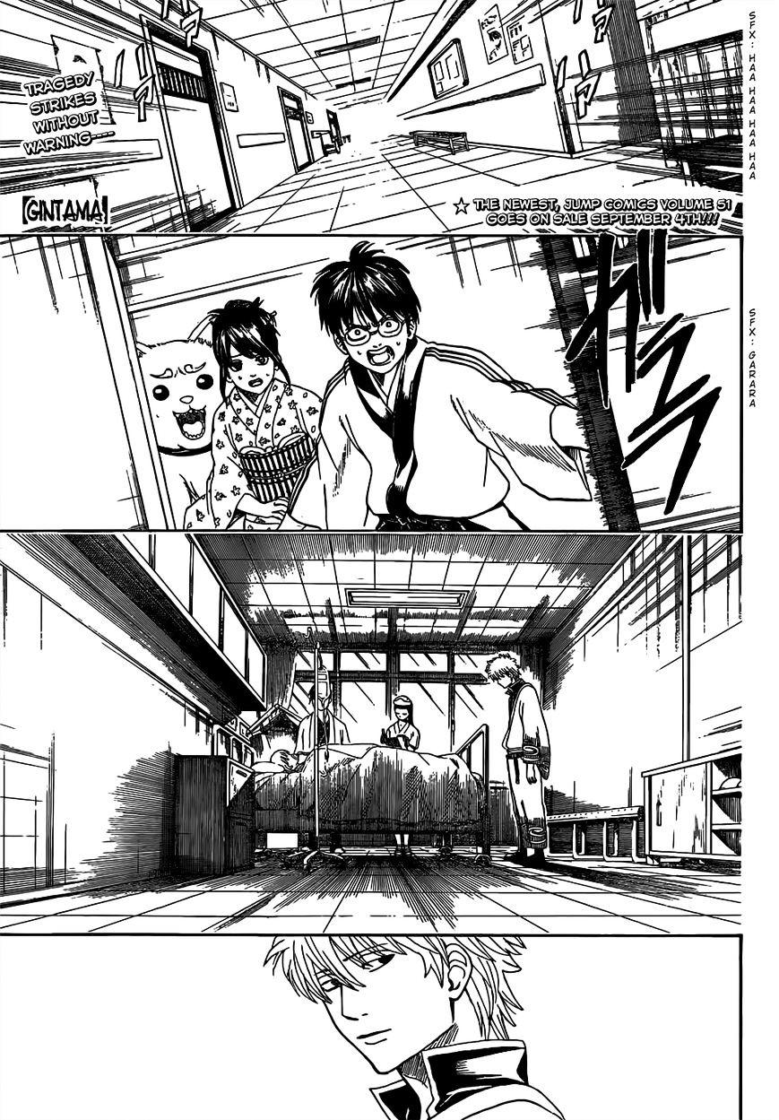 Gintama Chapter 458  Online Free Manga Read Image 1