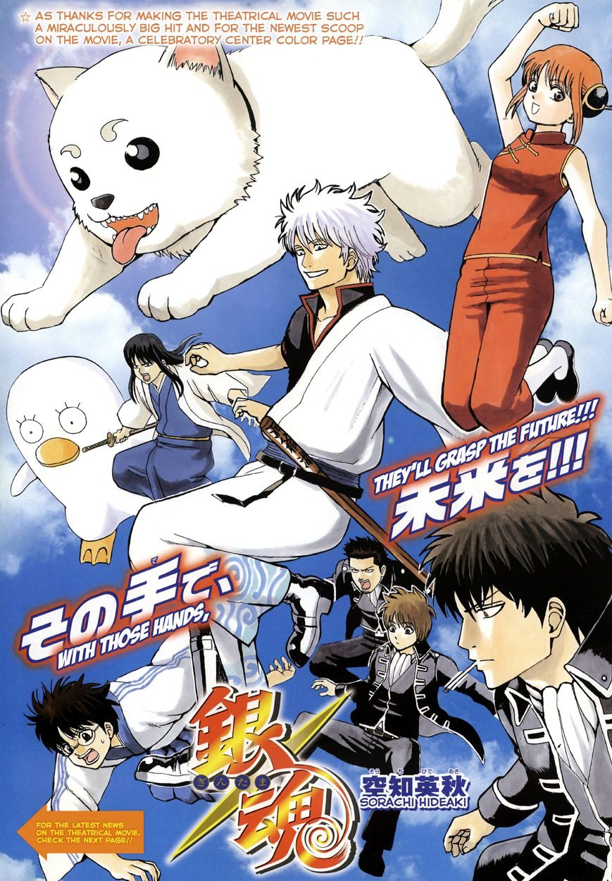 Gintama Chapter 461  Online Free Manga Read Image 1