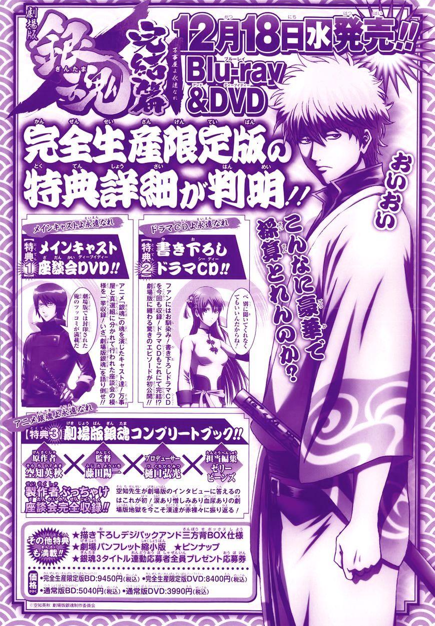 Gintama Chapter 466  Online Free Manga Read Image 2