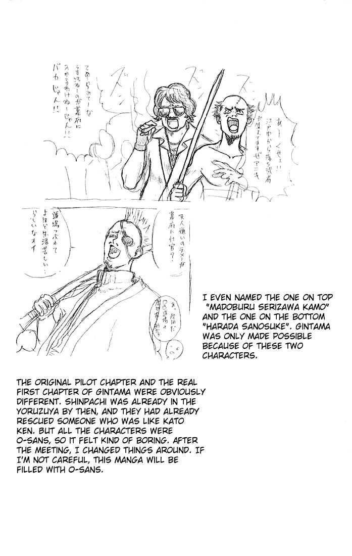 Gintama Chapter 47  Online Free Manga Read Image 20